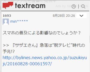 【嘆願】クリアなtextream復活 『非表示にも削除にもなっていない  URLを含むコメントだってあるんじゃないか?』  そう言われれば