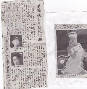 集まれ 善男善女 彼が一高生のの時の、初恋の人ーー伊藤初代に宛てた、手紙が発見されました。 そして、失恋ーーーー「伊豆