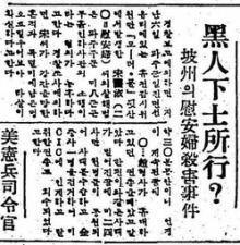 これは破滅の前兆です!! もしかして「お人よし日本人」は      米軍と韓国人にはめられましたか?