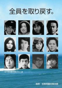 日本は歴史修正主義か? ●広島朝鮮高校の指導教員の金徳元が、自分の教え子である朝鮮学校の生徒をヘロインの運び屋に仕立てあげる