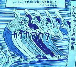 9610 - ウィルソン・ラーニング ワールドワイド(株) うぃるそんwうるとそんwなんちってかくかくぅ♪w(爆)