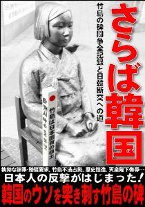 小泉、黙れ お前は非正規社員に全財産を投げ出せ、罪滅ぼしに  ◆北朝鮮を甘く見る危険        さらばいとしの韓国よ・・・       日本では北朝鮮を甘く