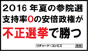 安倍自民党の戦略⇒報道統制で日本国民を軍国主義者に⇒テロ国家日本へ また安倍自民党が不正選挙か.投票読み取り機を使って自民票を不正に水増しか。 ムサシと呼ばれる自動投票