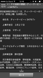 3775 - (株)ガイアックス ティーケーピー 3月上場来たー!  ガイアックスとの絡みはあるのかしら? シェア祭り来る?!  ココ