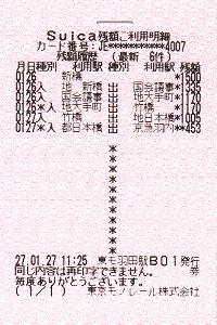 9206 - (株)スターフライヤー やはり京急羽田内にはSFでしょう,私は関空からですが. えっ,福岡や北九州から行けるのですか? 地理