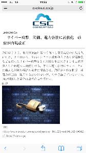 3356 - (株)テリロジー サイバー攻撃の防御を  電力会社各社に 政府は指示