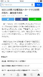 3356 - (株)テリロジー おえあー   資生堂にサイバー攻撃