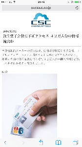 3356 - (株)テリロジー テリじじーの出番でしょ