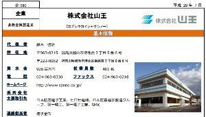 3441 - (株)山王 日本航空電子工業 第二四半期決算が出ました  営業利益 -66.7% 経常利益 -77.1% 純利益