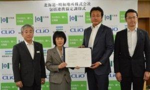 8869 - 明和地所(株) 北海道と明和地所は、地域経済の活性化に向けた包括連携協定を締結。 明和地所の道内外の分譲マンションや