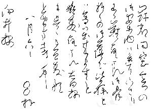 あらゆる文字の話(書、筆耕、街の看板文字、フォント) 言った手前、責任とって速書きの手紙を載せる。 これはちょっと速く書きすぎたかなと思うが、あなたのは遅
