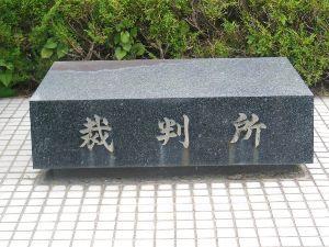 あらゆる文字の話(書、筆耕、街の看板文字、フォント) 山形県新庄市、地裁。 これは、看板職人の字である。もし書家が書いたというなら、その書家は看板屋並みと