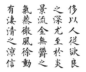 あらゆる文字の話(書、筆耕、街の看板文字、フォント) 久しぶりに楷書を書いてみた。九成宮をベースに少し和風で書いた。