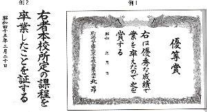 あらゆる文字の話(書、筆耕、街の看板文字、フォント) これが現代日本の代表的筆耕職人の典型的な楷書のプロトタイプ。  筆耕屋というのは明治時代から居る、字