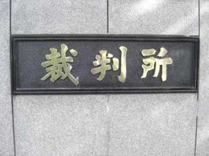 あらゆる文字の話(書、筆耕、街の看板文字、フォント) 東京地裁、高裁。 誰が揮毫したのか調べていないが、書道の盛んな頃の大家の手になる字であろう。ところど