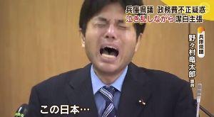 どらファンが時事とマスコミを語る  兵庫県議の野々村竜太郎氏(47)=無所属、西宮市選出=が2013年度、豊岡市など遠方を日帰りで19