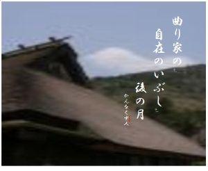 二刀流『短歌と俳句』(新・実作篇) 沙羅人さん、   皆さんお早うございますお元気ですか。度びかさなる 台風で 秋が追いやられている感じ