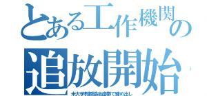 日本の政治家は田舎者まるだし。言わなくても良いことを・・猪瀬さんは。 ★「孔子学院」にノー         米シカゴ大、契約打ち切り      http://sankei