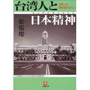 来たあー!ついに東京地検に告訴か・・・ 親日台湾が…「日本時代美化するな」   指導要領改定の記録公開へ、   政府に裁判所命