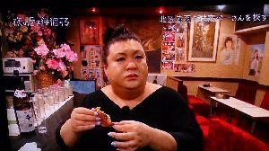 おもしろ北区・・== テレビ朝日、マツコ夜の巷を徘徊する スターレディと言うお店で、お客さんからもらった 赤羽あんこを食べ