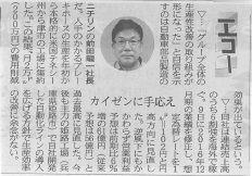 5184 - (株)ニチリン kaiさん、uenさんのコメント大変参考になりました。 ありがとうございました。 本日8/18、日経