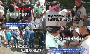 韓国と国交断絶せよ! 沖縄県民は差別されているなんて思ってない。  「差別だ!」「人権を守れ!」「国家権力による横暴だ!」