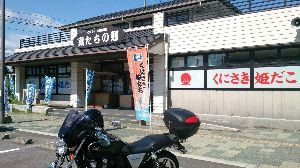 山口よりトコトコ走り隊 国東道の駅です、1年中太刀魚料理メインでお客さん多いです^^