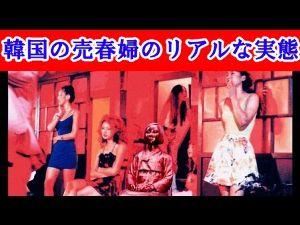 """米、韓国に重大疑念 ! 「極秘調査」開始 """"自発的に売春する女性までも国が処罰は不当!""""    以下は朝鮮日報の記事で"""