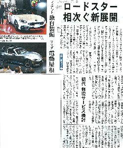 倉掛ロードスター倶楽部 + 風 今朝の中国新聞によれば、マツダによるNAの修復サービスが2017年度後半に開始されるようです。