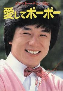 3832 - (株)T&Cメディカルサイエンス ジャッキー1円  ふぉぉぉー!!  にゃぁぁぁー!!   ポーポー!!!  ポーポー!?(=