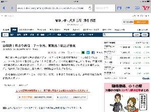 3315 - 日本コークス工業(株) やや良いニュース