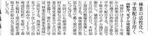6250 - (株)やまびこ 今日の日経朝刊の記事によると、ここは国策銘柄になりそうですね。