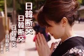 韓国広報専門家、ニューヨーク・タイムズに「真珠湾爆撃」の広告を掲載 日本の挑発は2016年以降になるだろう。    韓米連合軍司令部が2015年12月に解体されるからで