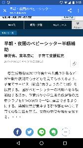 2749 - (株)JPホールディングス 日経平均先物上昇