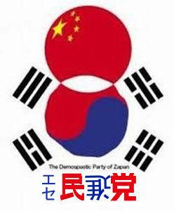 エセ「民進党」:政策なし、理念なし。「何でも反対」の烏合の衆 「・・・日本死ね」の山尾志桜里というヤツが、エセ「民進党」の幹部になったとか。  こいつ選挙に落ちた