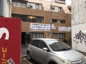 3248 - (株)アールエイジ 千代田区神田佐久間町で騒ぎおきてますね。 これが宣伝になっているかも知れません。   「6畳ワンルー