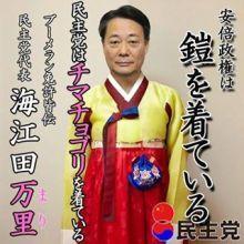 TPPについて(自由に) ハニートラップ  民主党 筒井信隆 元農林水産副大臣   秘書 宋華栄 中国人   外国人登録証を不