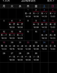 2016年8月17日(水) 楽天 vs ロッテ 20回戦 楽天、9月の日程がヤバい件