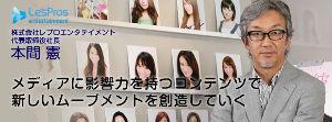 9005 - 東京急行電鉄(株) 能年玲奈、マギー、清水富美加……相次ぐ騒動で定着した「レプロ=怖い」とい