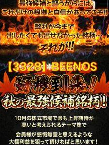 3328 - BEENOS(株) ♪───O(≧∇≦)O────♪