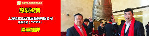 8946 - (株)ASIAN STAR 支配株主 上海徳威企業発展股分有限公司の呉文偉氏 上場時の写真が公式サイトに載ってますね 鐘の左側の