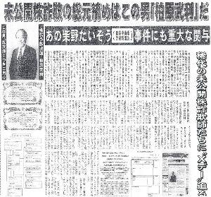 2703 - 日本ライトン(株) これって、ココの事かなぁー?? コイツって・・・単なる詐欺師だけど!?(笑)  【テクノグローバル