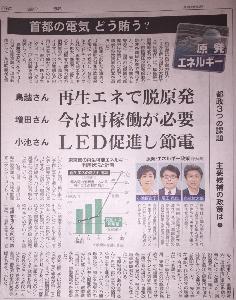 2703 - 日本ライトン(株) 東京都知事 小池百合子氏  自民党時代には、LED普及促進議連の会長だったようだ。  都知事になって