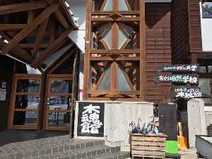 インフォテリア 情報早見専用 おはようございます 連休阿蘇へプチ温泉旅行!  ちょっと寄り道をして小国町へ 初日の大雪がウソみたい