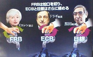 日本国の財政破綻はいつか もうソロソロかなぁ 「2015年度末〜2016年度年央」インフレが目を覚ますとか!? 折りから 現底