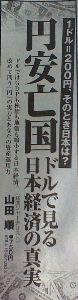日本国の財政破綻はいつか ヤバイかも今、危機感を・・・・そのⅢ
