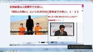 安倍首相らは、爆破予告に関与か? 気は確かですか。安倍総理。