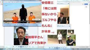安倍首相らは、爆破予告に関与か? 気は確かですか。安倍総理。wwwwww