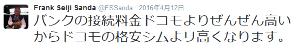 9424 - 日本通信(株) > MNPは、NTTドコモ系でできる(他社からb-mobileへ乗り換える > 2015