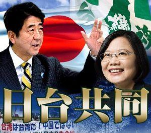 台湾の民進党の皆さん、申しわけありません。 日本と民進党の台湾とは、アジアの民主主義の発展のため、共に手を携えてまいります。  [なに・・・?